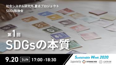 SDGs勉強会 第1回「SDGsの本質」