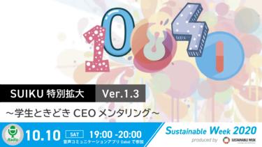 SUIKU 特別拡大 Ver.1.3〜学生ときどきCEO メンタリング〜