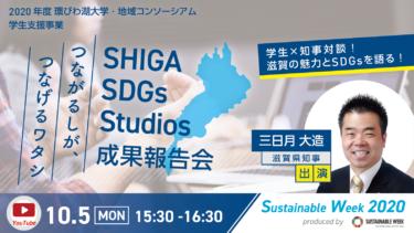 つながるしが、つなげるワタシ。SHIGA SDGs Studios 成果報告会
