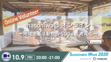 haconiwa@オンライン ―地域密着活動からSDGsを考える―