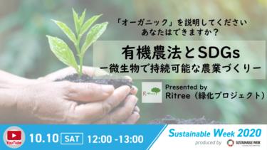 有機農法とSDGsー微生物で持続可能な農業づくりー