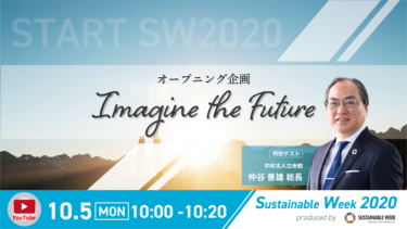 Sustainable Week 2020オープニング企画「Imagine the Future」