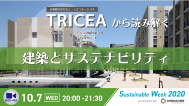 TRICEA(トリシア)から読み解く 建築とサステナビリティ