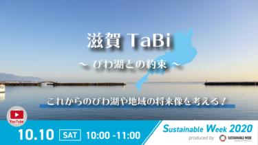 滋賀TaBi -びわ湖との約束-