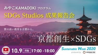 みやこKAMADOKIプログラム SDGs Studios 成果報告会