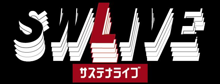 SWLIVE:サステナライブ