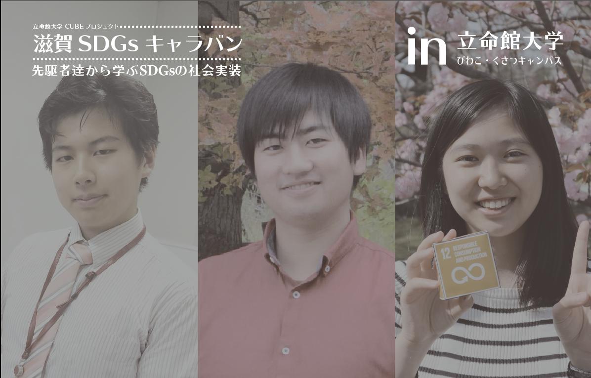 【イベント】第二回滋賀SDGsキャラバン