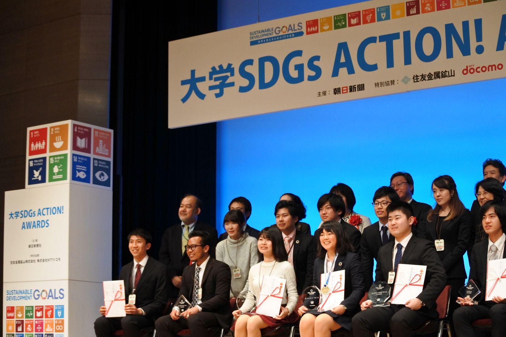 【お知らせ】大学 SDGs ACTION! AWAEDSでグランプリを受賞