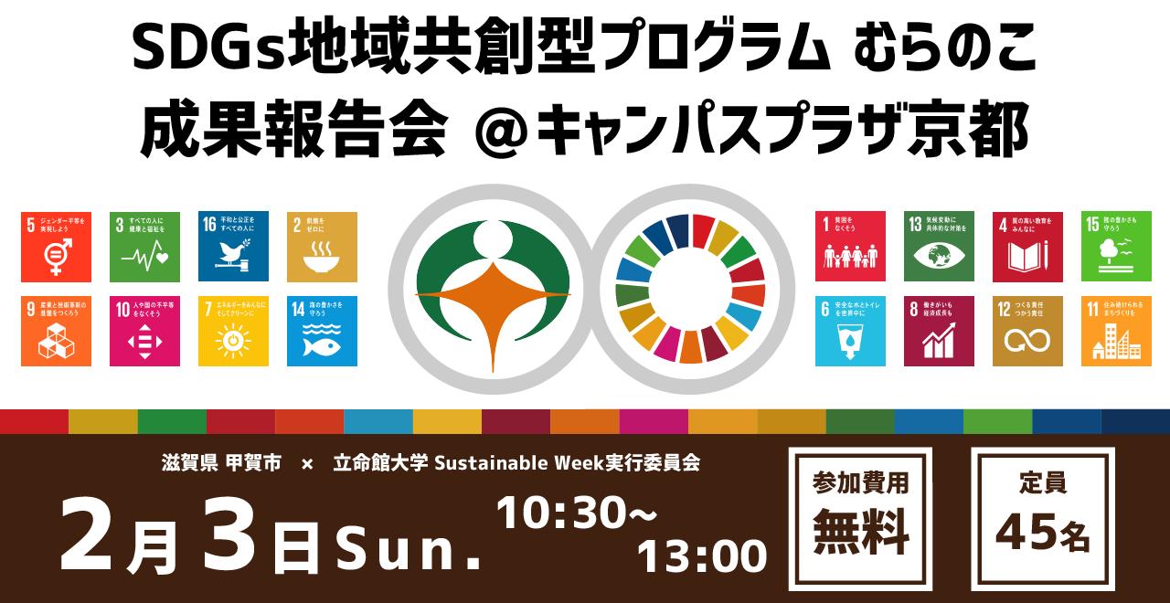 【オーディエンス募集】SDGs地域共創型プログラム むらのこ 成果報告会