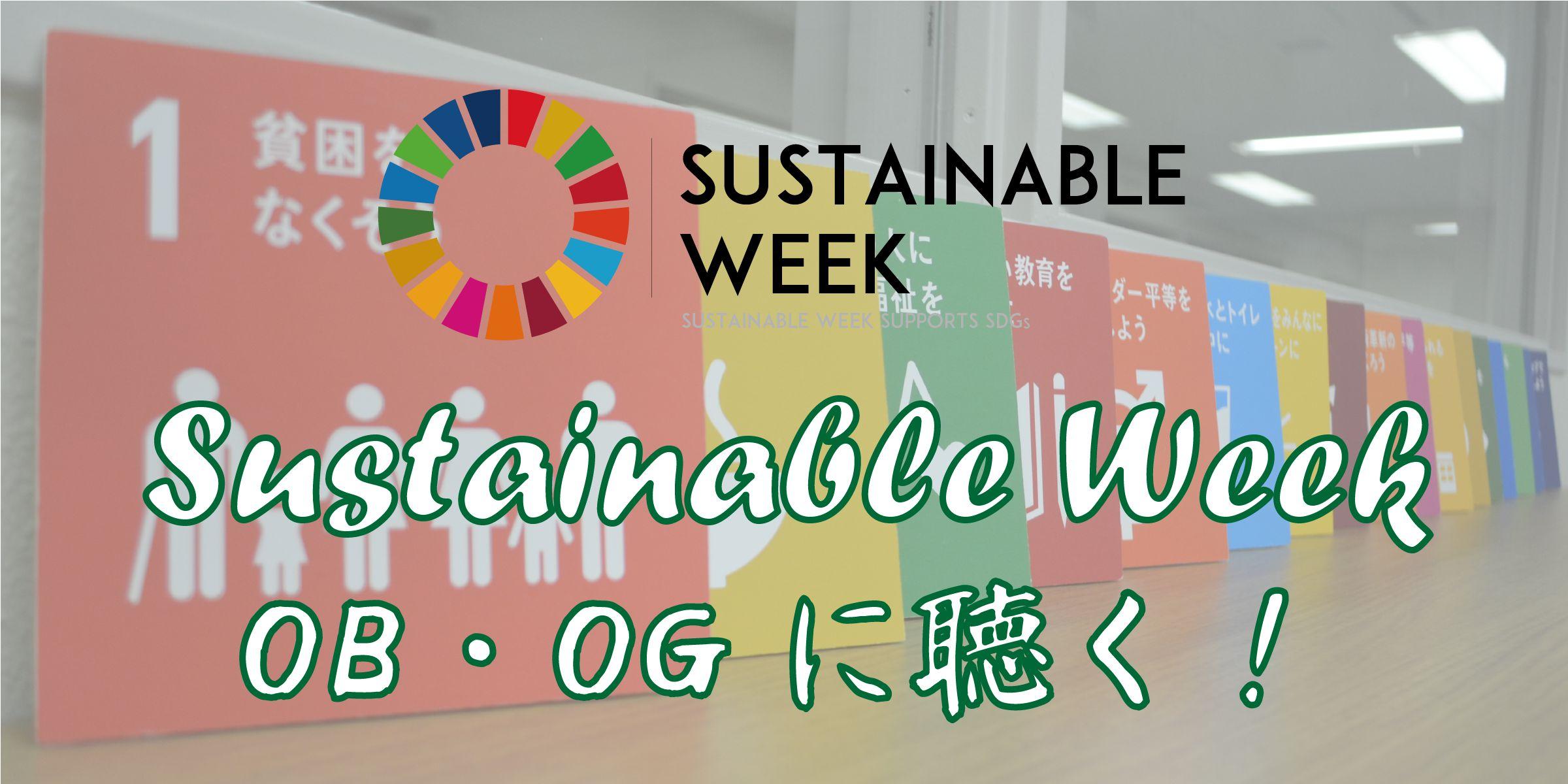 【特集企画】Sustainable Week OB・OGに聴く!