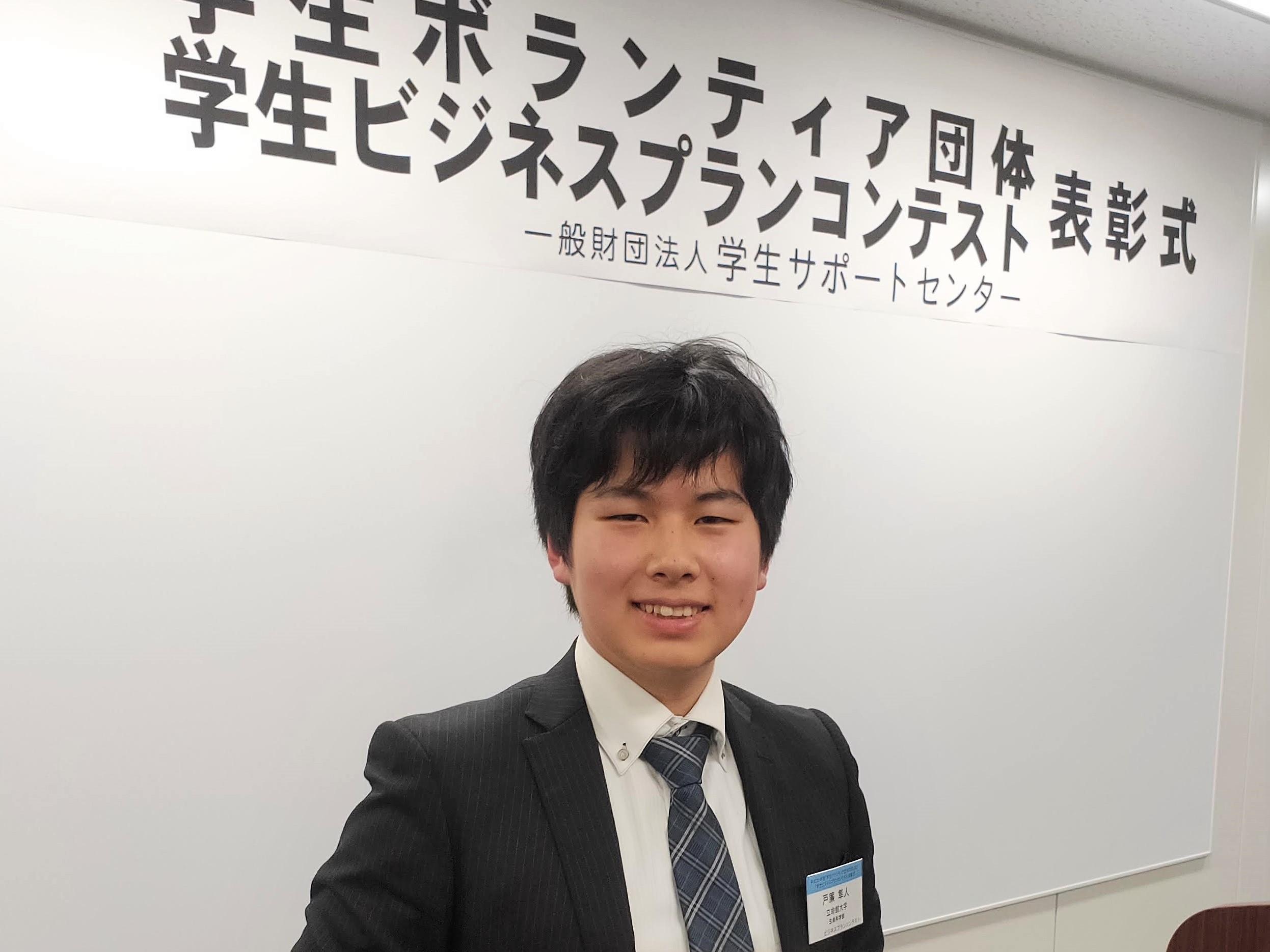 【お知らせ】当団体OBによる事業が学生ビジネスプランコンテストで努力賞を受賞しました。