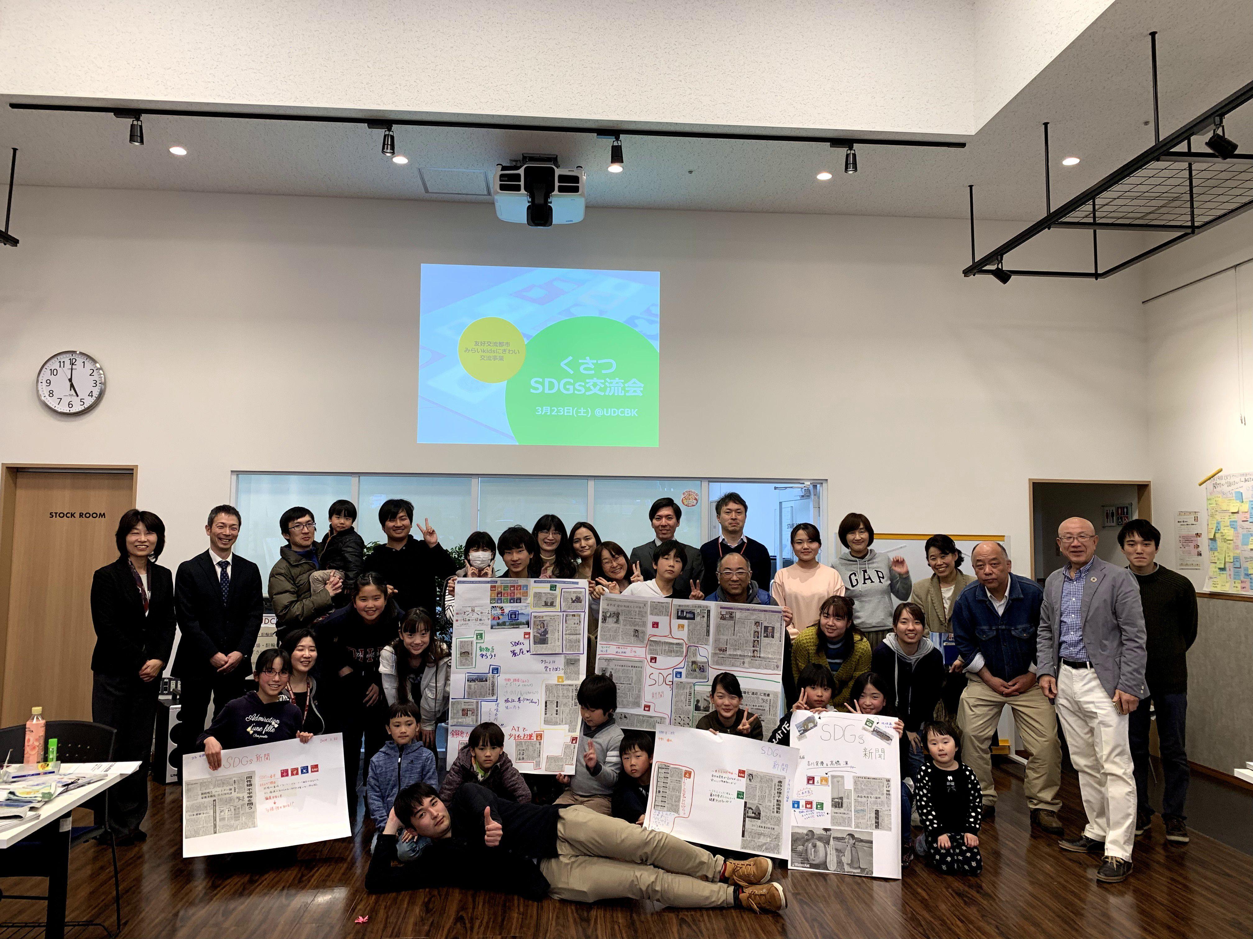 【イベント】くさつSDGs交流会を開催しました。