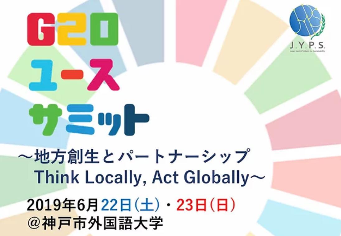 【お知らせ】JYPS主催、G20ユースサミット分科会に本団体と立命館宇治高校が登壇しました。