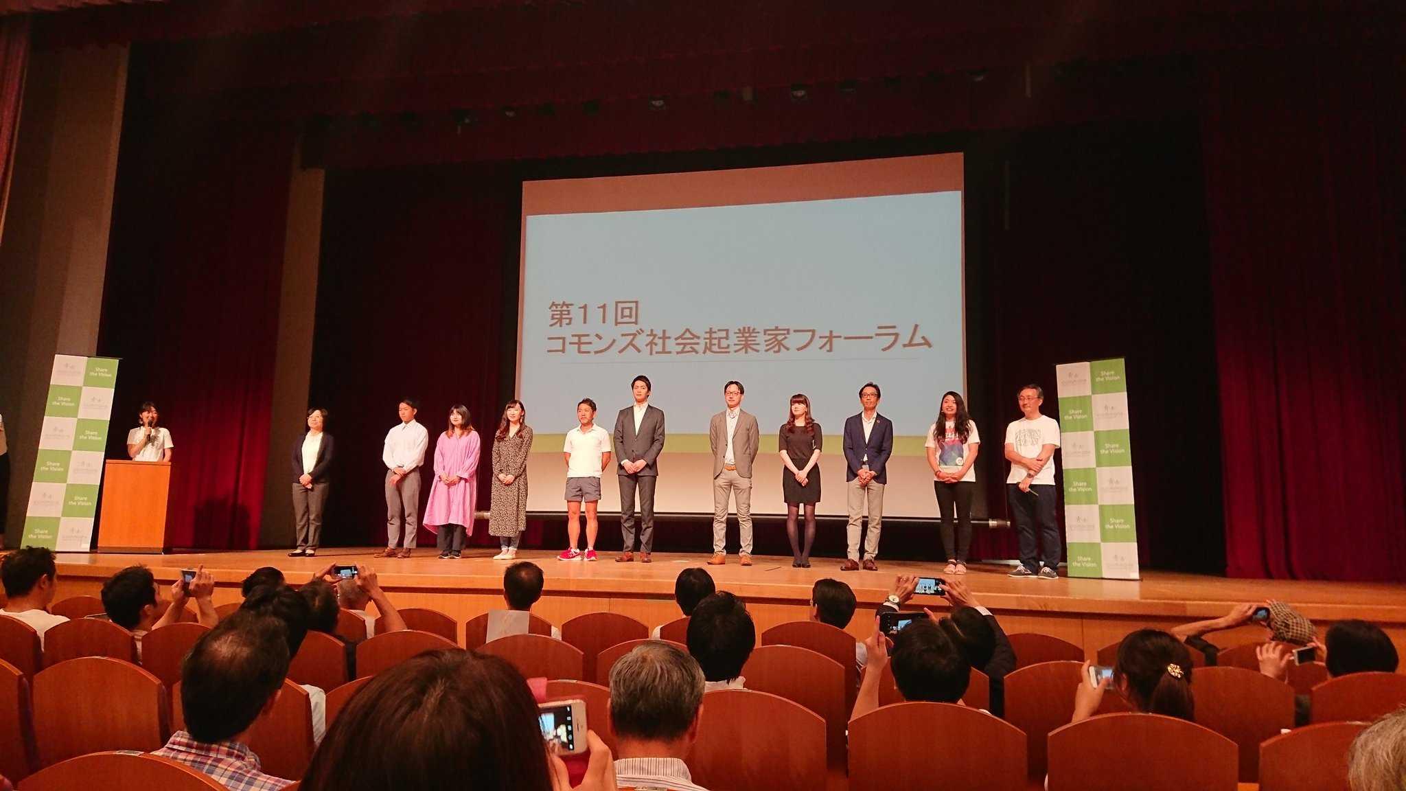 【お知らせ】第11回コモンズ社会起業家フォーラムに参加しました。
