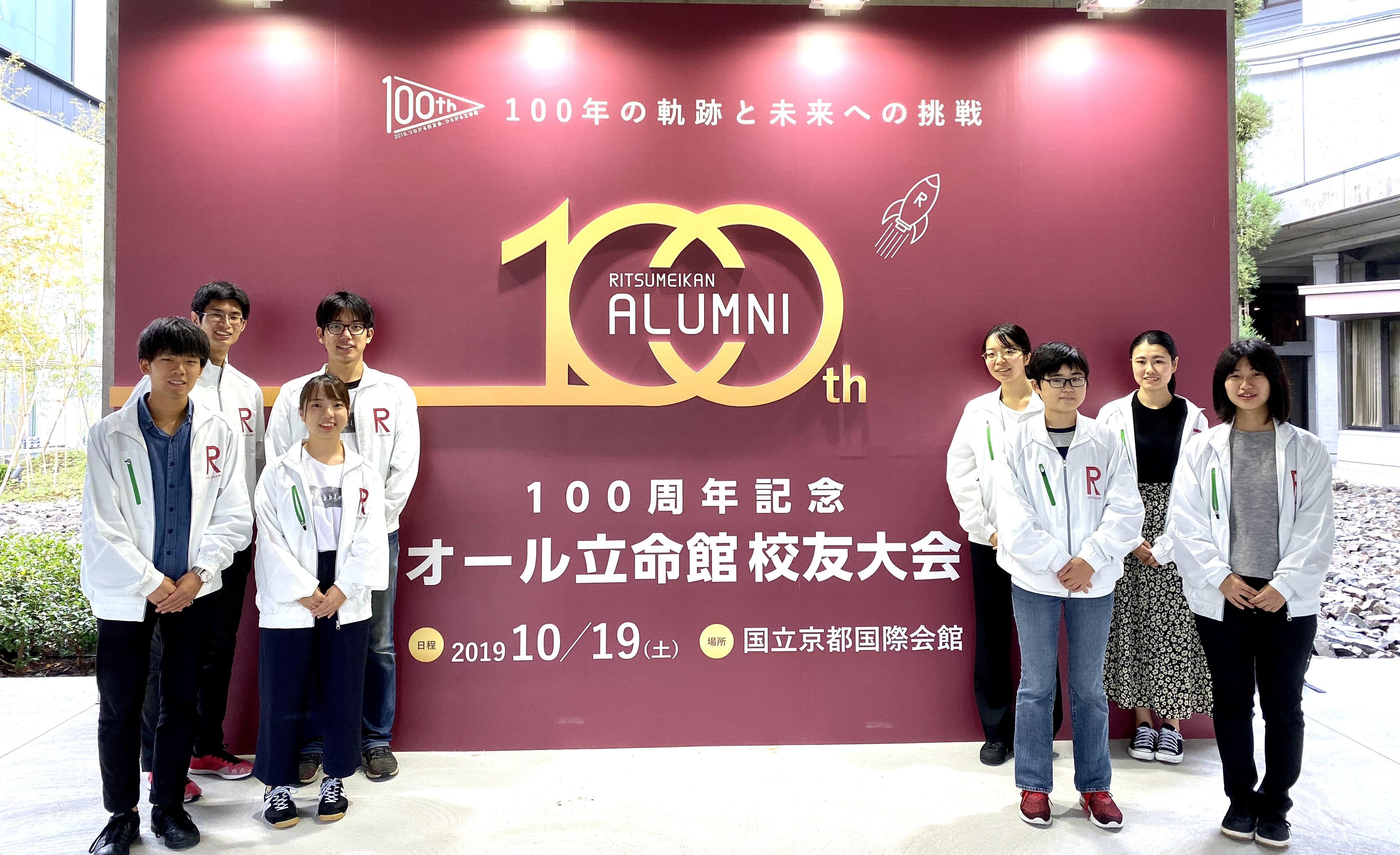 【お知らせ】100周年記念オール立命館校友大会に参加しました。