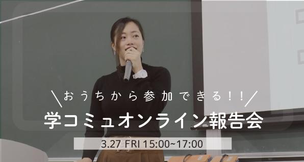 【お知らせ】2020年3月27日 学コミュオンライン報告会を開催します!