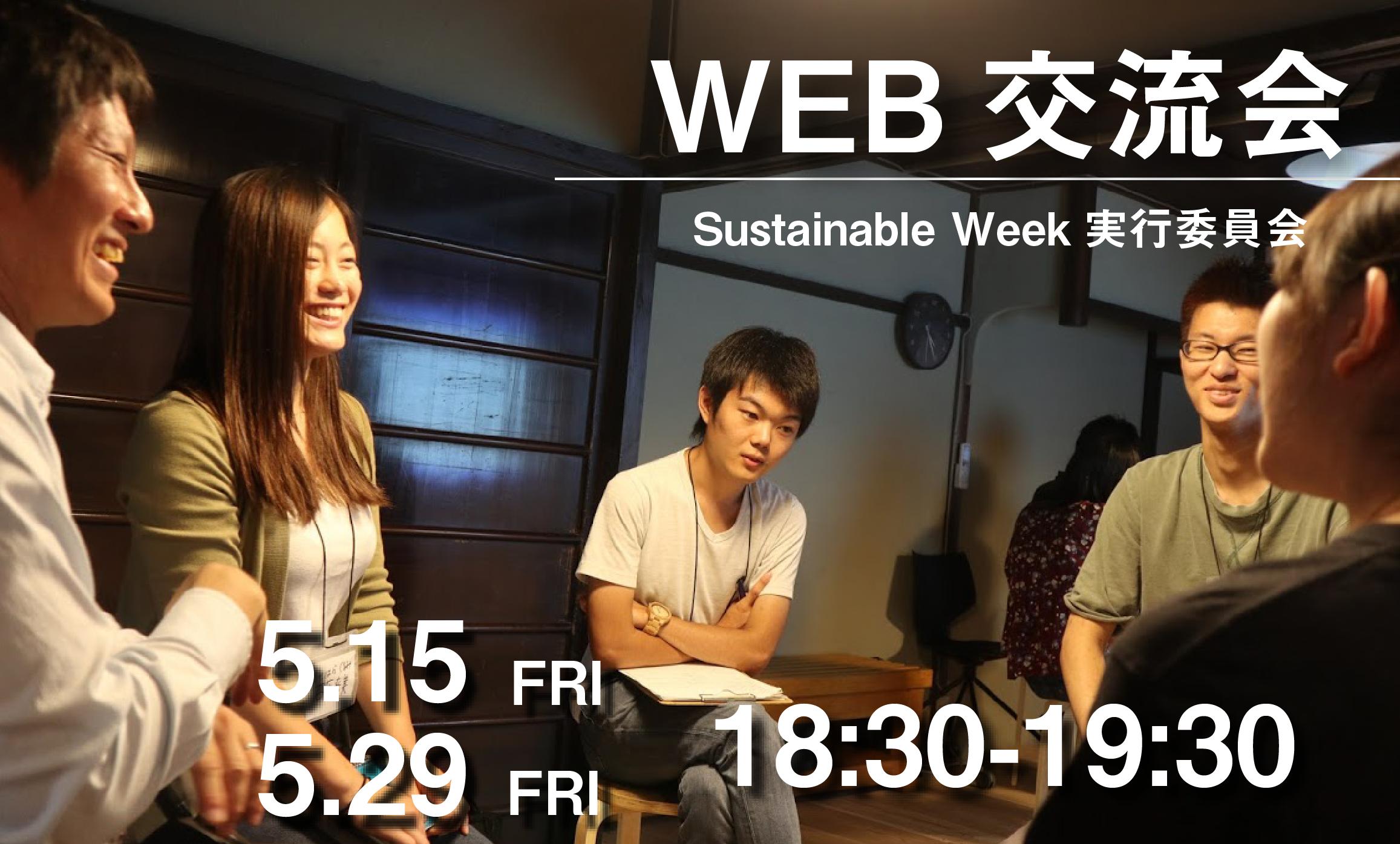 【お知らせ】 WEB交流会を開催します!